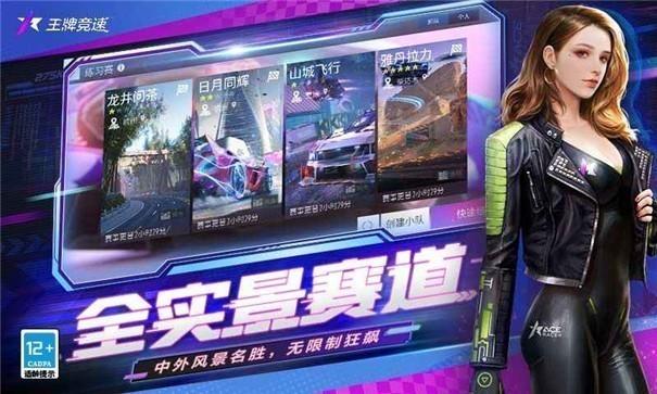 网易王牌竞速手游最新版下载