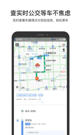 百度地图免费定位下载安装