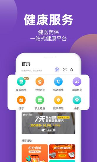 妙健康app免费下载安装