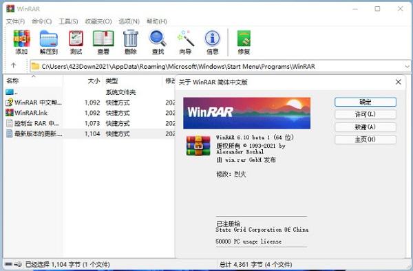 WinRAR烈火汉化破解版免费下载