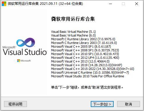 微软常用运行库合集2021安装包下载