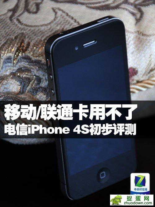 移动/联通用不了 电信iPhone 4S初步评测