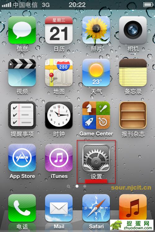 关闭电信版iPhone 4S 3G数据通道图文教程