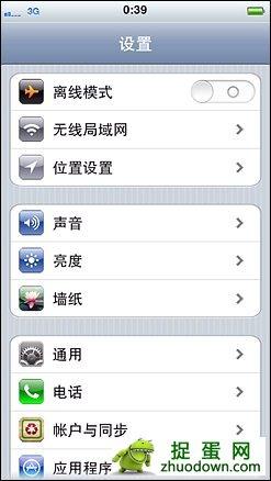 乐果iPhone5功能