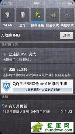 乐果iPhone 5界面