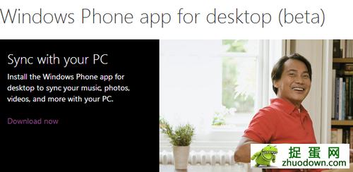 微软发布Windows 7平台WP8同步和手机管理终端