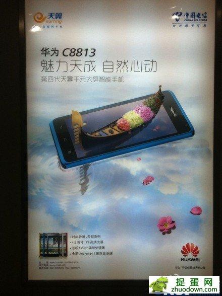 新一代电信千元机皇 华为8813谍照披露