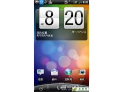 HTC G7 官方 极度纯净 省电 V1 A