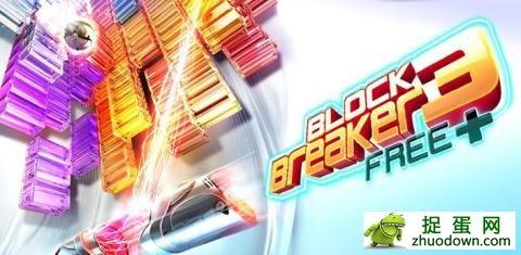 豪华打砖块免wifi验证 Block Breaker 3 Free+安卓手机游戏高清截图