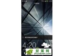 HTC One Max 卡刷包采用Sense5.5