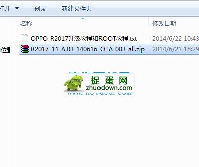 OPPO R2017系统更新升级教程和方法