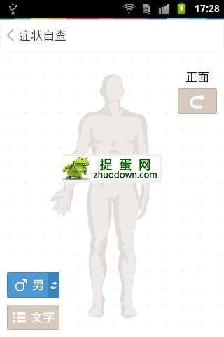 春雨医生-应用截图