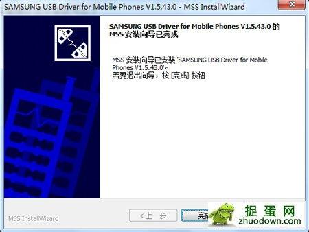 三星G900K usb驱动下载安装