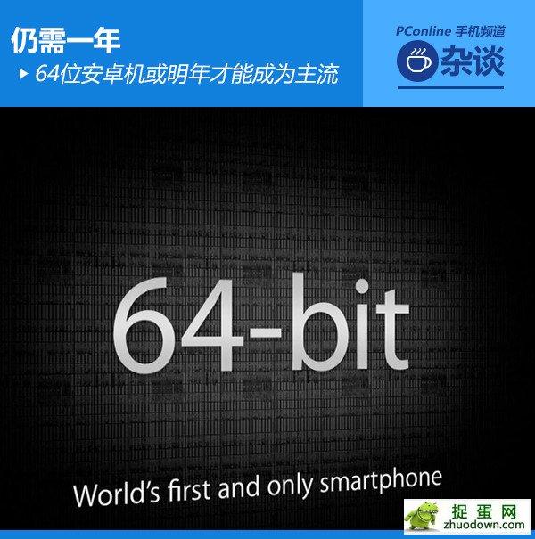仍需一年 64位安卓机或明年才能成为主流
