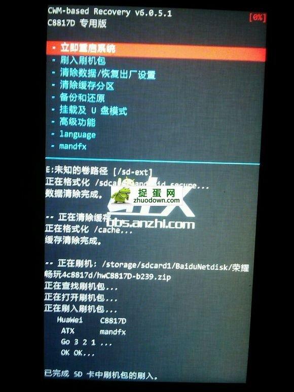 荣耀畅玩4 C8817D刷机教程(卡刷第三方系统包)图片1