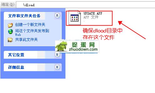 华为Y635手机系统升级教程