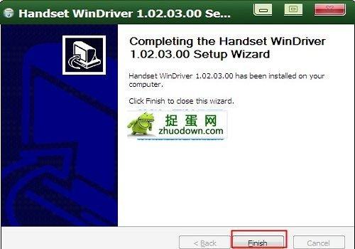 华为S8600驱动下载与安装