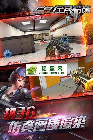 全民枪战的游戏截图 2