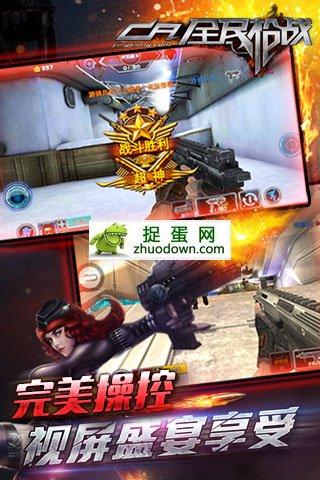 全民枪战的游戏截图 5