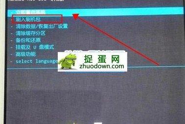 华为荣耀6 Plus卡刷刷机教程