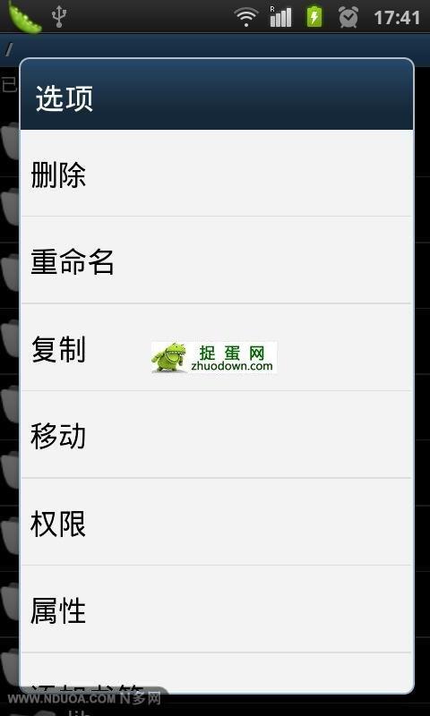 R.E.管理器汉化版-screenshot-3