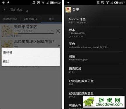 谷歌地图Android版更新 加入离线功能