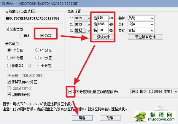 2T/3T硬盘怎么分区和怎么装64位系统?