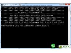 TWRP 2.8.6.1|触摸版|一键刷入工