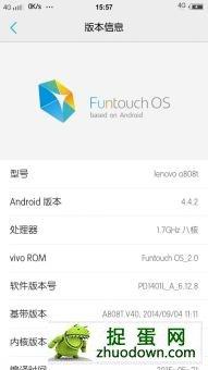 联想 A808T 刷机包 移植vivo funtouch OS2.0 6.12.8流畅爆表,剑指MIUI截图