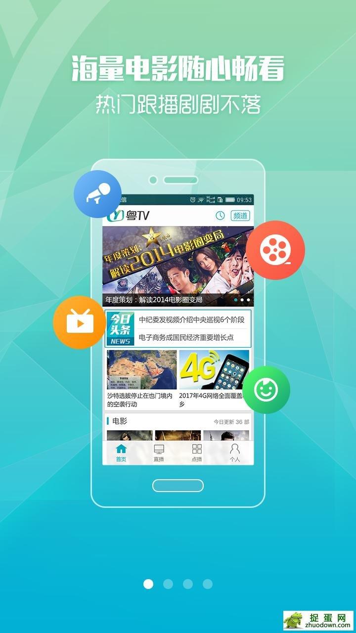 《粤TV》安卓版屏幕截图1