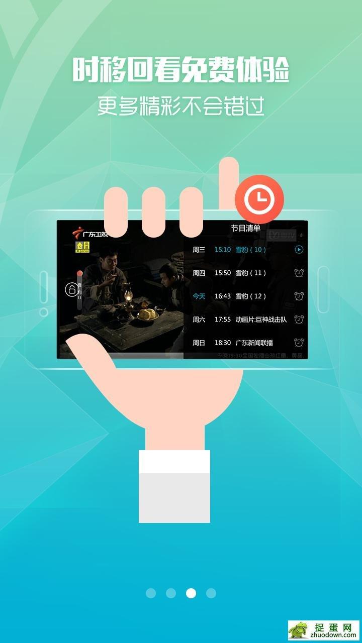 《粤TV》安卓版屏幕截图3