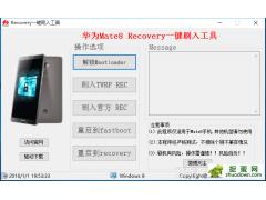 华为Mate8 手机 Root教程