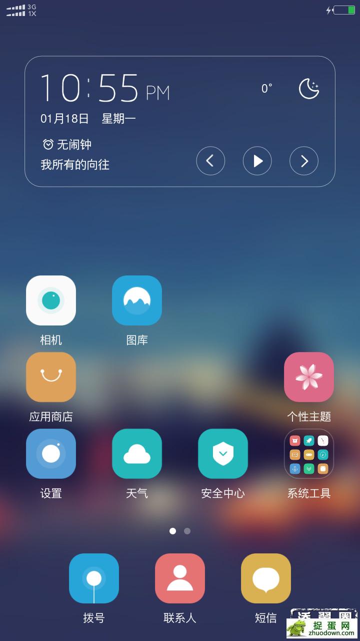 Screenshot_2016-01-18-22-55-57_com.miui.home.png