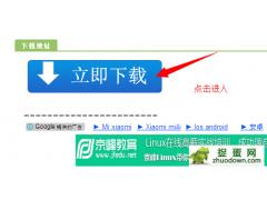 华为 畅享5S全网通版一键ROOT教