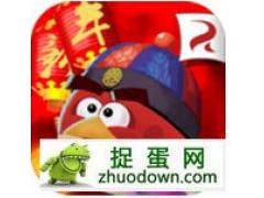 愤怒的小鸟泡泡大战V2.5.0中文