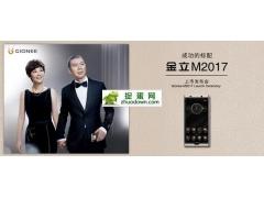 冯小刚代言金立新品M2017旗舰商务机