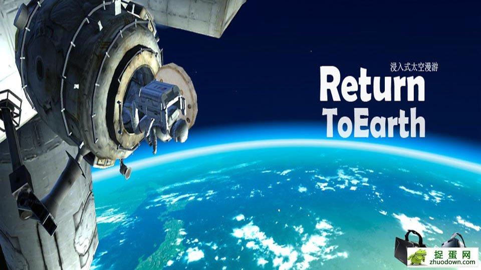 重返地球 VR游戏