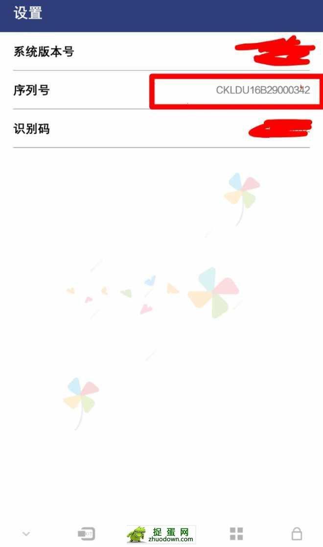 教你查询华为荣耀手机的生产日期教程]