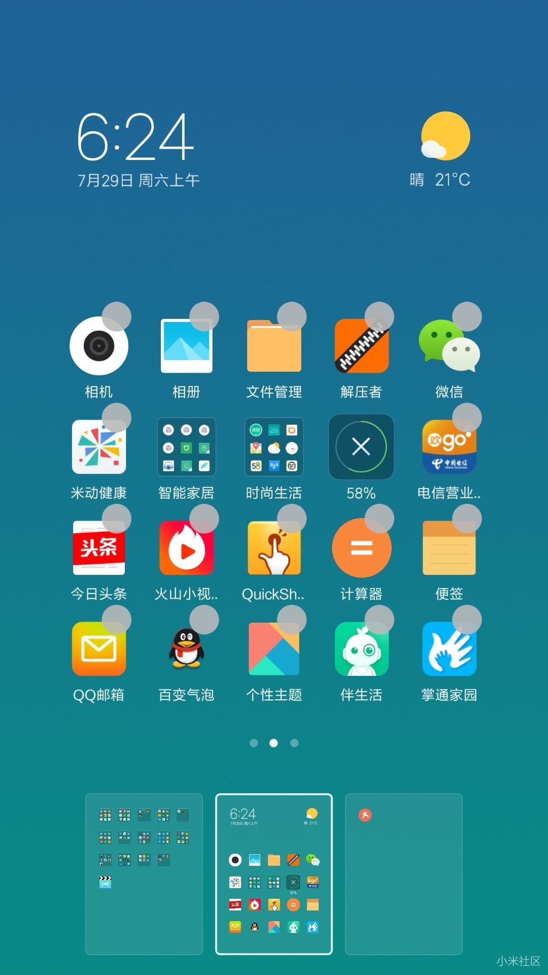 【图片3】MIUI 9 新功能速递,5项大升级需注意