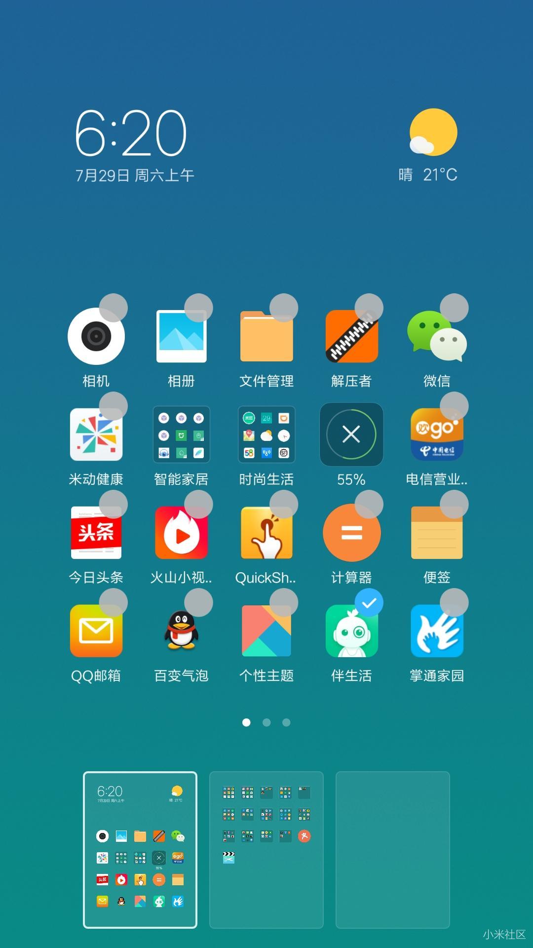 【图片6】MIUI 9 新功能速递,5项大升级需注意