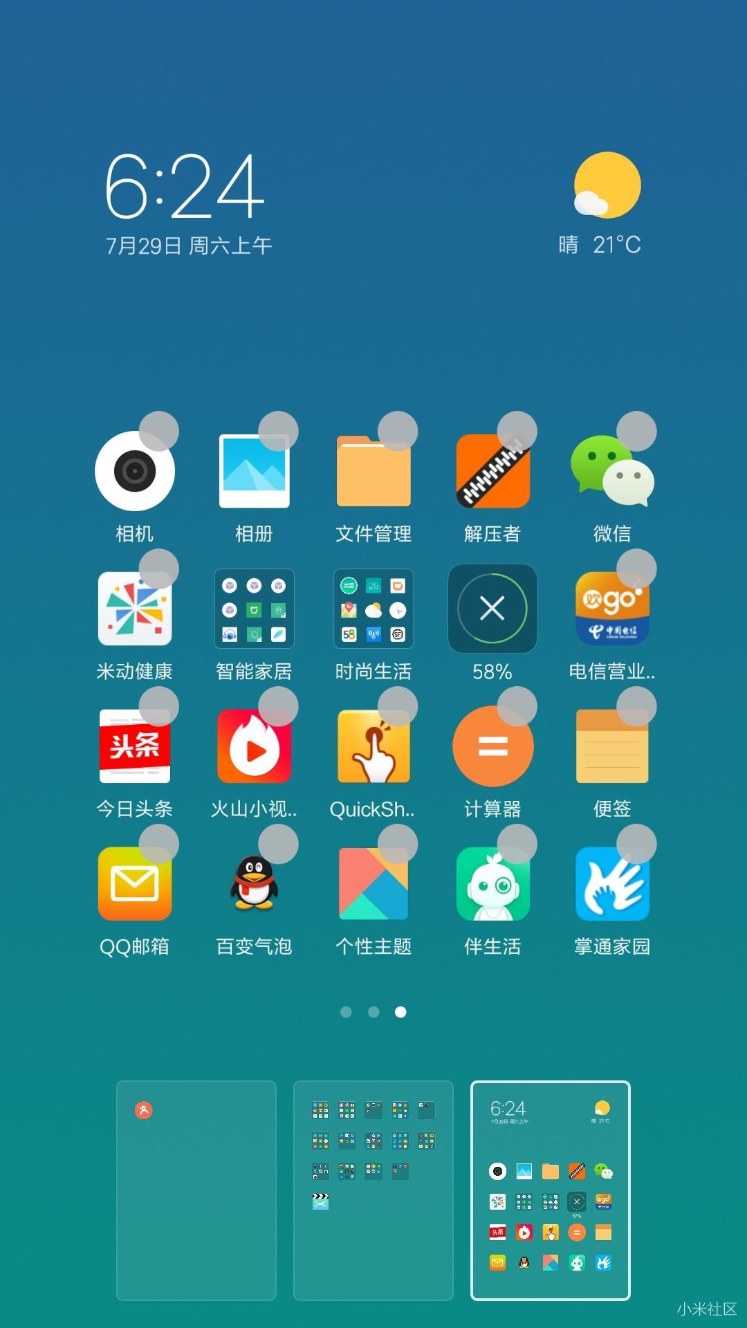 【图片4】MIUI 9 新功能速递,5项大升级需注意