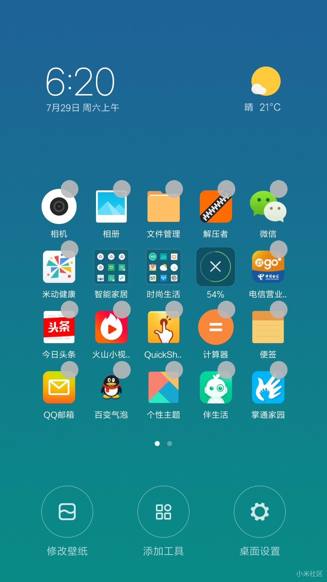 【图片5】MIUI 9 新功能速递,5项大升级需注意