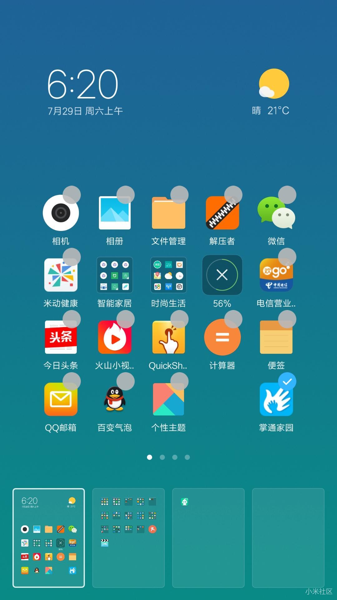 【图片8】MIUI 9 新功能速递,5项大升级需注意