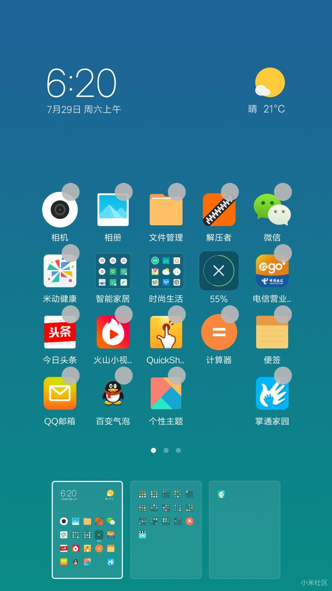 【图片7】MIUI 9 新功能速递,5项大升级需注意