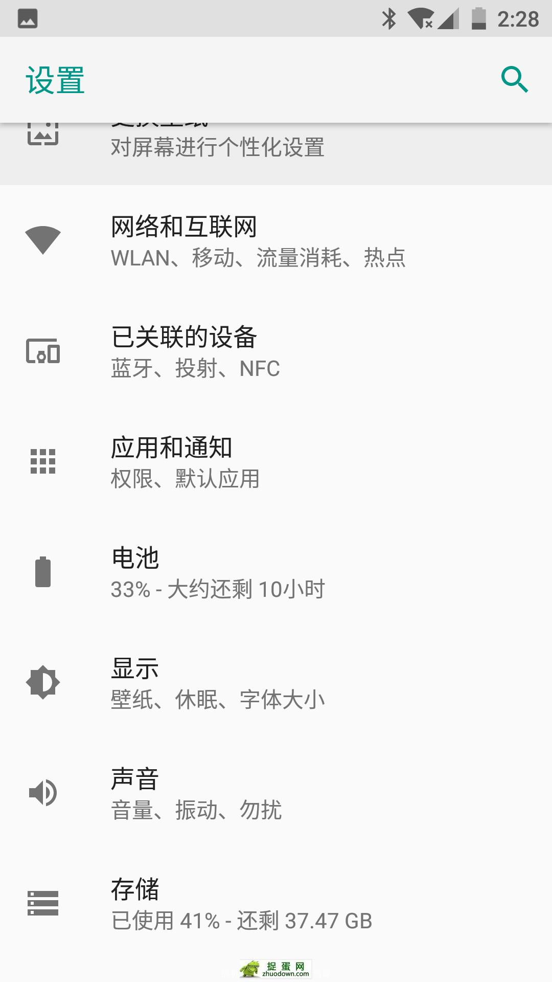 NubiaZ17 lineageos15 安卓8.0 测试第一版]
