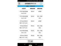 全网通解锁助手最新版 V0.38