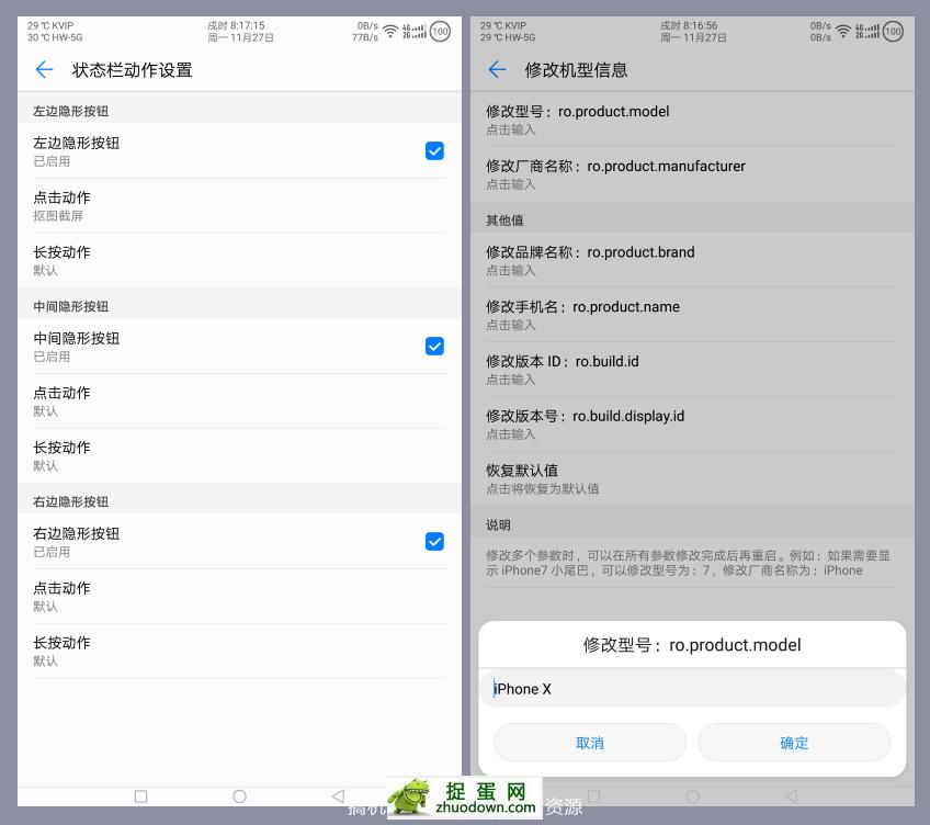 Mate10 Mate10Pro B118 V2 ROM集合 状态栏自定义 DPI CPU调整等 Kangvip@新月]