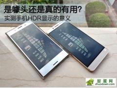 手机HDR显示真的有用?