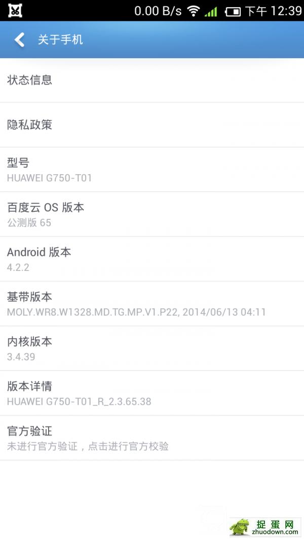 华为MT7-TL00线刷资料分享,官方亲测,可救砖,黑屏等问题