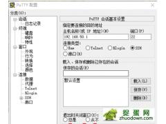 斐讯K3路由器刷梅林 软件中心不可用的解决方法